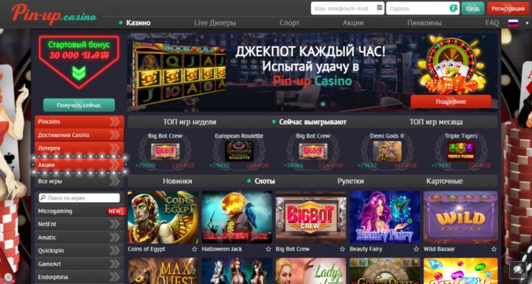пин ап официальный казино онлайн